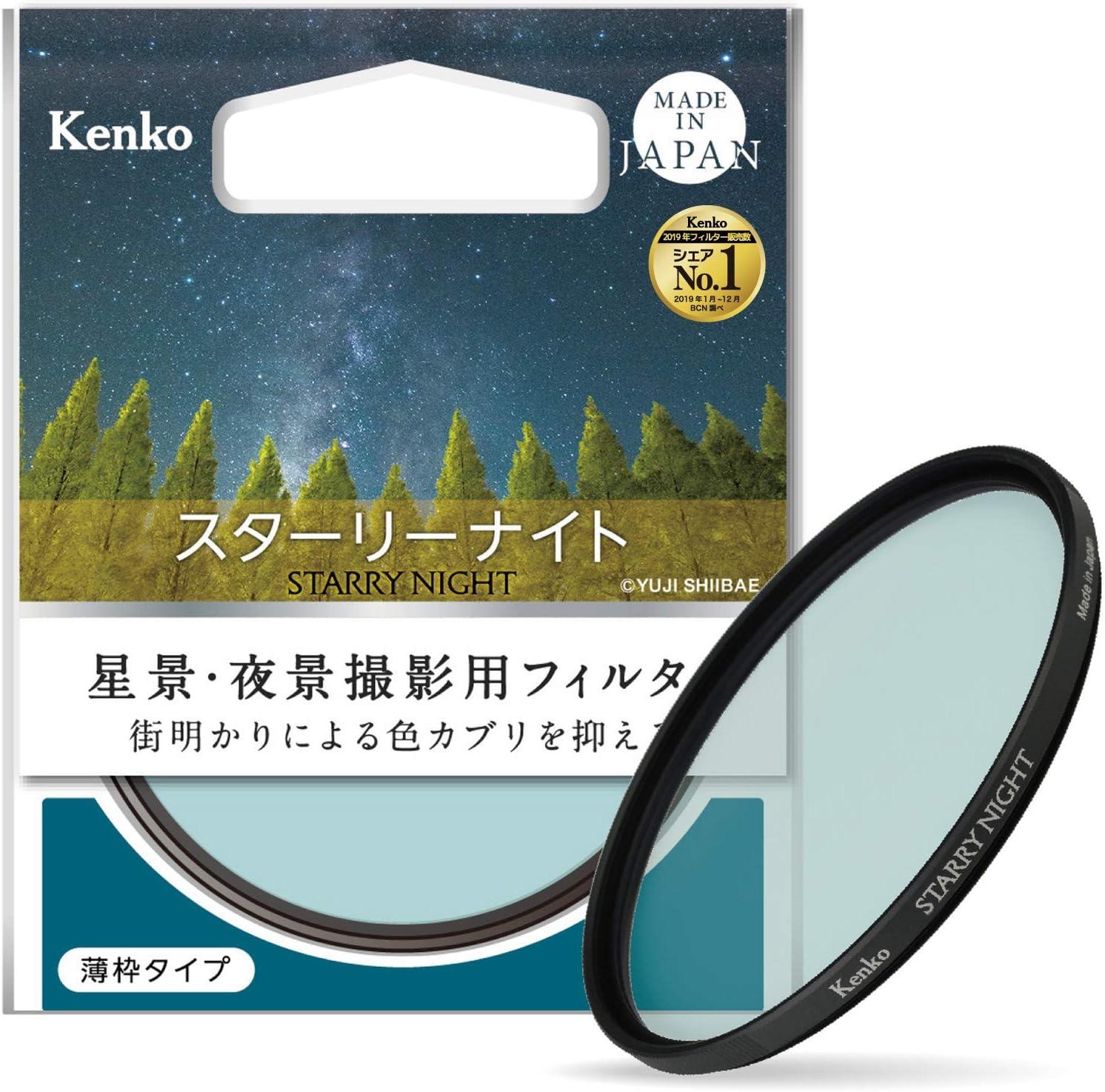 Kenko レンズフィルター スターリーナイト