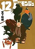 正義警官 モンジュ(12) (サンデーGXコミックス)