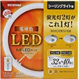 アイリスオーヤマ LED 丸型 (FCL) 32形+40形 電球色 シーリング用 省エネ大賞受賞 蛍光灯 LDCL3240SS/L/32-C
