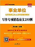 中公版·2019事业单位公开招聘工作人员考试辅导教材:写作专项精选范文100例