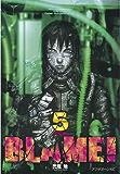 BLAME!(5) (アフタヌーンコミックス)
