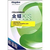 金蝶KIS标准单机版(V8.1)
