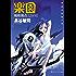 戦略拠点32098 楽園 (角川スニーカー文庫)