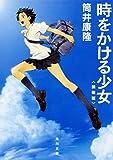 時をかける少女 〈新装版〉 (角川文庫)