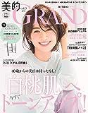 美的GRAND(グラン) vol.3 [雑誌]