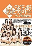 SKE48裏ヒストリー ファン公式教本