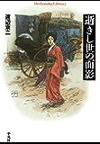 逝きし世の面影 (平凡社ライブラリー 552)