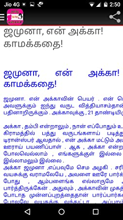 Amazon com: Tamil Kama Kadhaigal: Appstore for Android