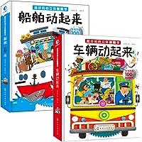 超好玩的立体翻翻书:车辆动起来+船舶动起来(套装共2册)(3-6岁)