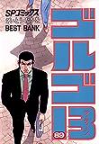 ゴルゴ13(89) (ビッグコミックス)