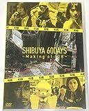 SHIBUYA 60DAYS Making of 428 特典DVD DVD 特典のみ セガ