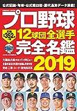 プロ野球12球団全選手完全名鑑 2019 (COSMIC MOOK)