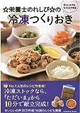 ☆栄養士のれしぴ☆の冷凍つくりおき (扶桑社ムック)