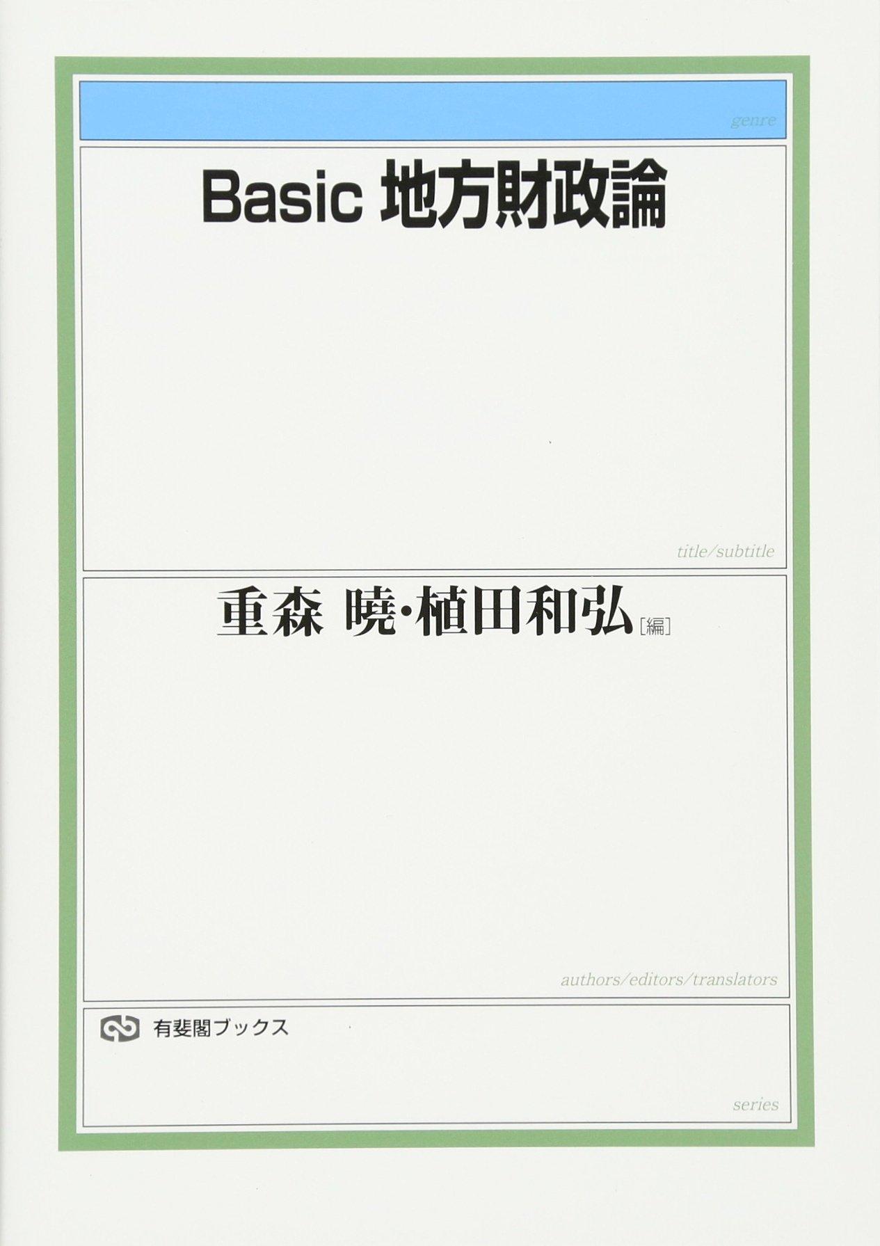 Download Beshikku chiho zaiseiron. pdf epub