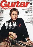 Guitar magazine (ギター・マガジン) 2012年 12月号 (CD付) [雑誌]