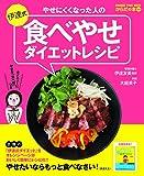 やせにくくなった人の伊達式食べやせダイエットレシピ (オレンジページムック からだの本別冊)