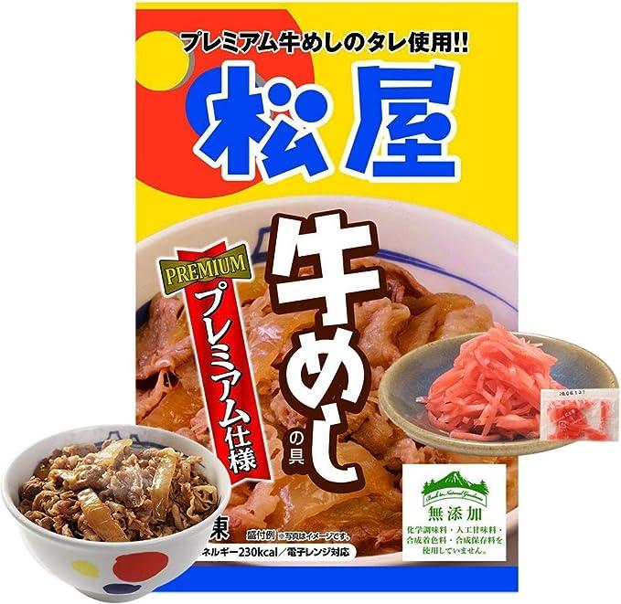 【紅生姜付】松屋牛めしの具10個(プレミアム仕様) 【冷凍】