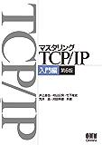 マスタリングTCP/IP 入門編(第6版)