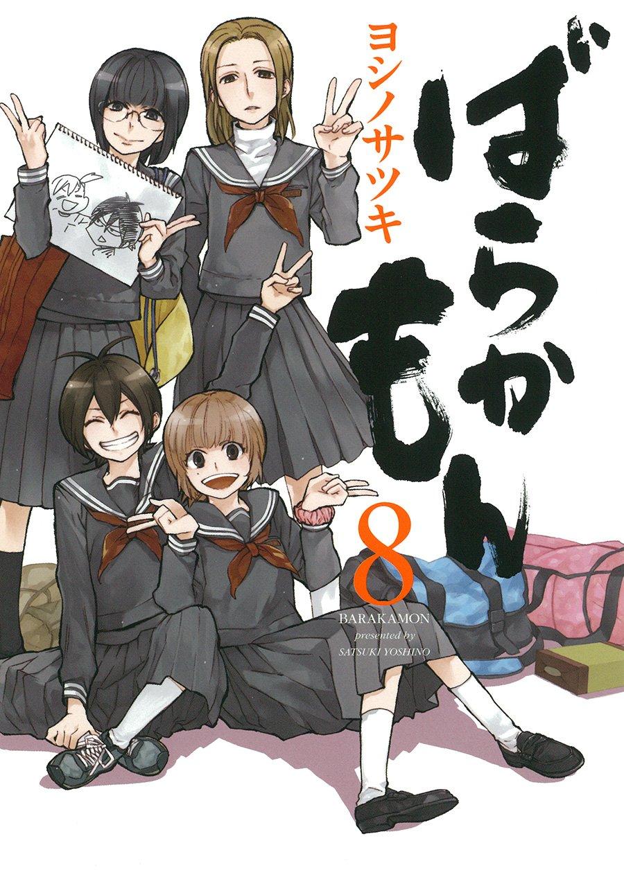 ばらかもん (8) (ガンガンコミックスONLINE) PDF