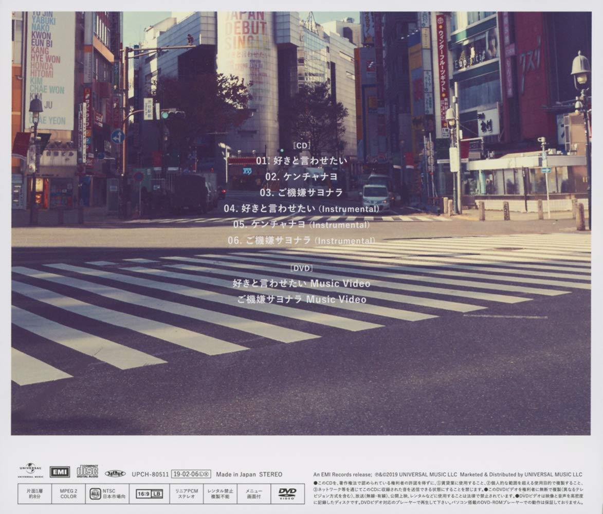 IZ*ONE - Suki To Iwasetai (Version A) - Amazon com Music
