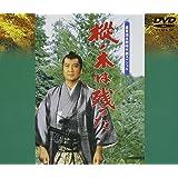 樅の木は残った [DVD]