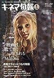 キネマ旬報 2013年1月上旬号 No.1627
