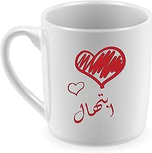 كوب سيراميك للشاي أو القهوة تصميم مطبوع باسم ابتهال