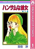 ハンサムな彼女 1 (りぼんマスコットコミックスDIGITAL)
