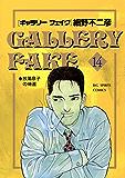 ギャラリーフェイク(14) (ビッグコミックス)