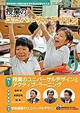 授業のユニバーサルデザイン vol.9