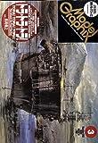 Model Graphix (モデルグラフィックス) 2009年 03月号 [雑誌]