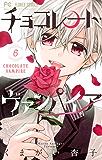 チョコレート・ヴァンパイア(6) (フラワーコミックス)