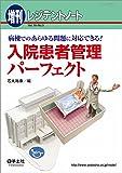 レジデントノート増刊 Vol.16 No.5 病棟でのあらゆる問題に対応できる! 入院患者管理パーフェクト (レジデントノート 増刊)