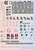 新しい時代のブランドロゴのデザイン -ダイナミック・アイデンティティのアイデア97