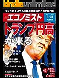 週刊エコノミスト 2016年06月21日号 [雑誌]