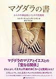マグダラの書 ― ホルスの錬金術とイシスの性魔術