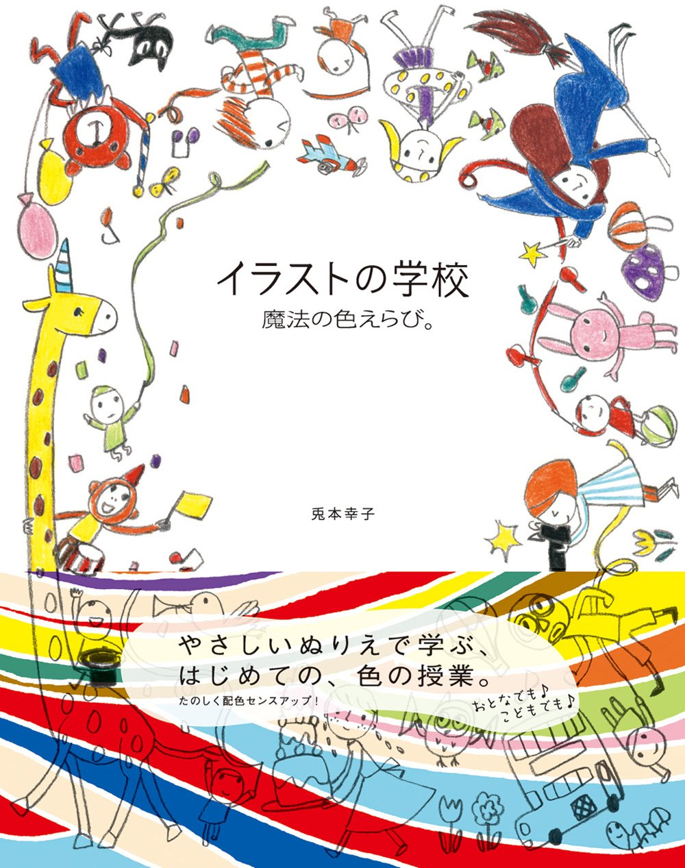 イラストの学校 魔法の色えらび Illustration School 兎本 幸子