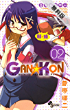 GAN☆KON(2)【期間限定 無料お試し版】 (少年サンデーコミックス)