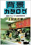 背景カタログ〈6〉飲食店編―漫画・アニメーター必携の写真資料集