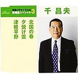 通信カラオケDAM 愛唱歌スペシャル3 北国の春/夕焼け雲/津軽平野