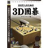 100万人のための3D囲碁 [ダウンロード]