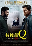 特捜部Q カルテ番号64 [DVD]