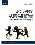 JQUERY从菜鸟到忍者(第2版)