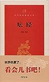 坛经--中华经典指掌文库 (佛教十三经)