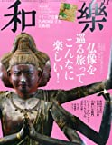 和樂(わらく) 2015年 11 月号 [雑誌]
