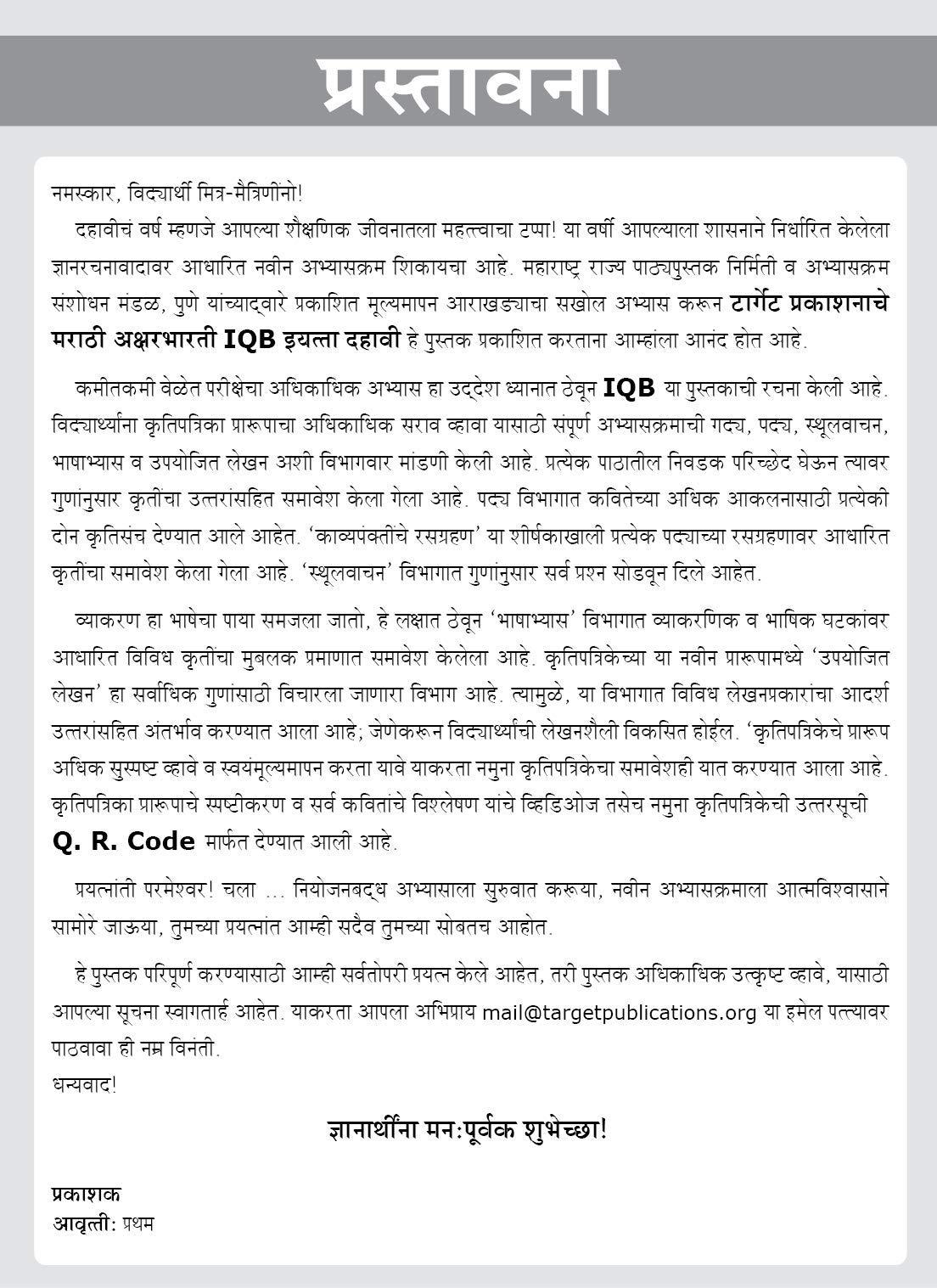 Std 10th IQB Marathi Aksharbharati, English Medium