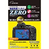 ETSUMI 液晶保護フィルム ZERO Nikon D5600/D5500/D5300対応 E-7323
