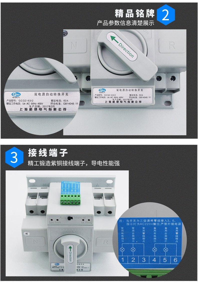 guangshun Nuevo Home Interruptor de doble potencia de transferencia automática 2P 63 A 220 V interruptor de doble potencia interruptor automático de cambio Ltd