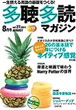 多聴多読マガジン 2011年 08月号 [雑誌]