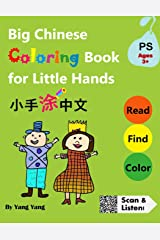 Big Chinese Coloring Book for Little Hands: 108 Pages of Fun Activities for Kids 3 + Paperback